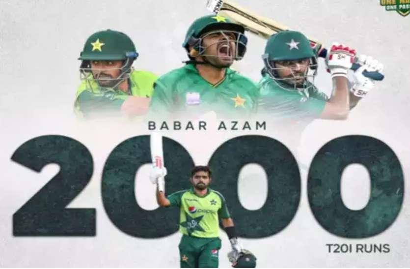 आजम ने पूरे किए सबसे तेजी से 2000 टी20 रन, कोहली का रिकार्ड तोड़ा