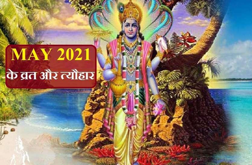 MAY 2021: इस महीने कौन-कौन से हैं तीज-त्यौहार, जानें दिन व शुभ समय