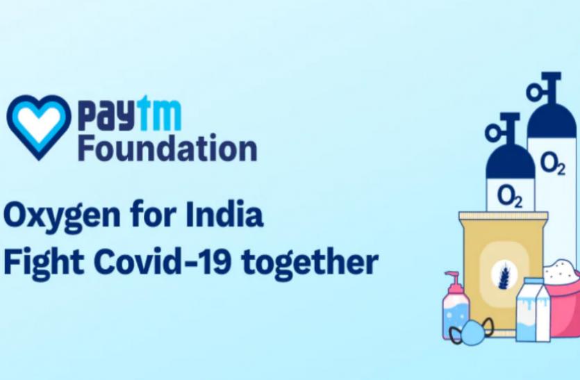 Paytm ने की 'ऑक्सीजन फॉर इंडिया' पहल की शुरुआत, 3 हजार ऑक्सीजन कंसेंट्रेटर करेगा आयात