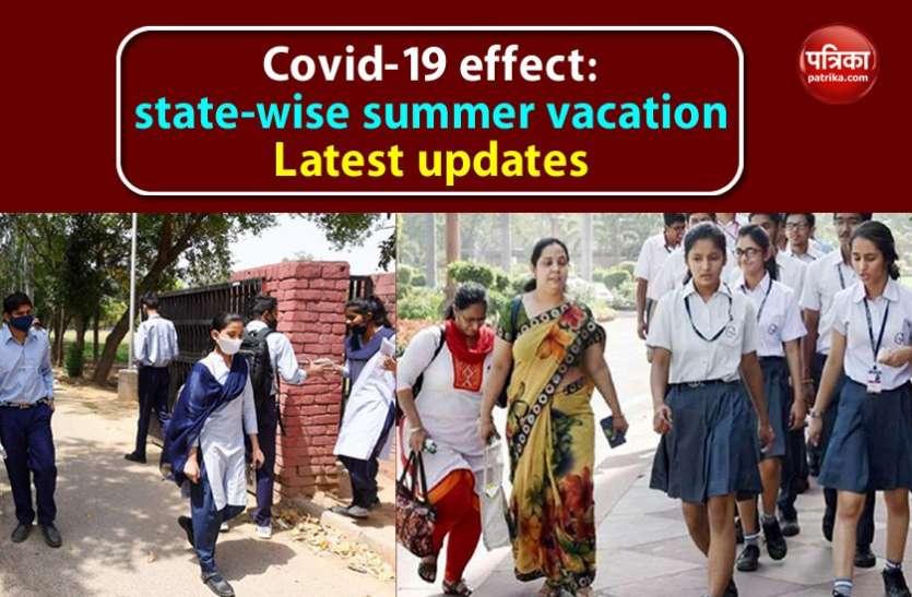 Summer vacation in 2021: इस बार इन राज्यों में समय से पूर्व घोषित की गई गर्मी की छुट्टियां, देखें पूरी लिस्ट