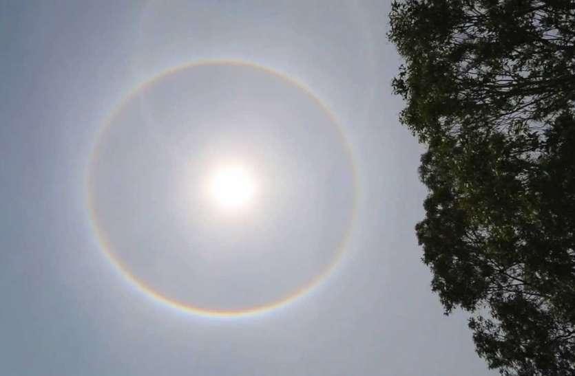 सूर्य के चारों ओर दिखी अनोखी परिधि, खूबसूरत रिंग देखकर हैरान रह गए लोग