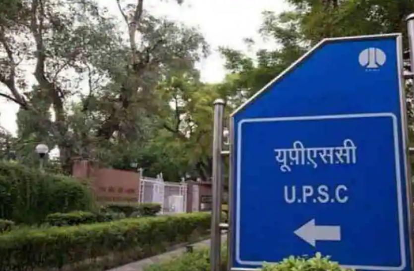 UPSC Recruitment 2021: Recruitment process postponed for hundreds of Principal posts, read full detail
