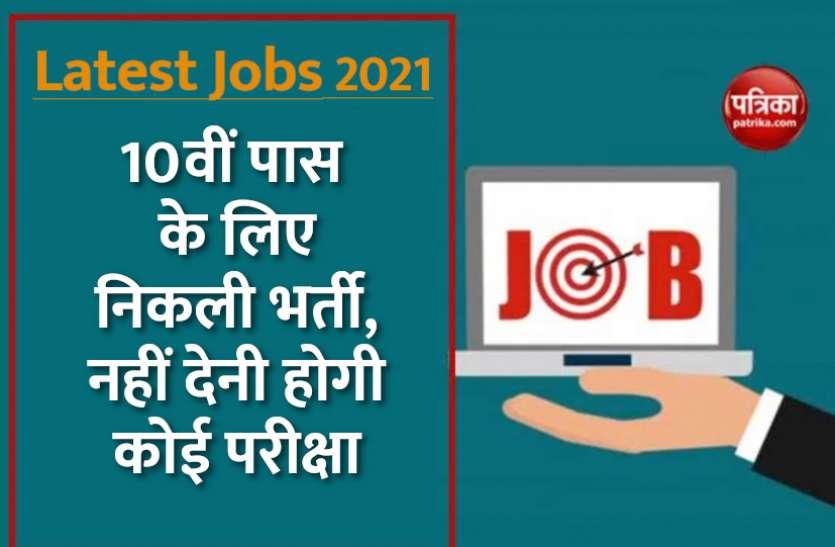 Bihar Post Office GDS Recruitment 2021: दसवीं पास युवाओं के लिए 1940 पदों पर निकली सीधी भर्ती, जल्द करें अप्लाई