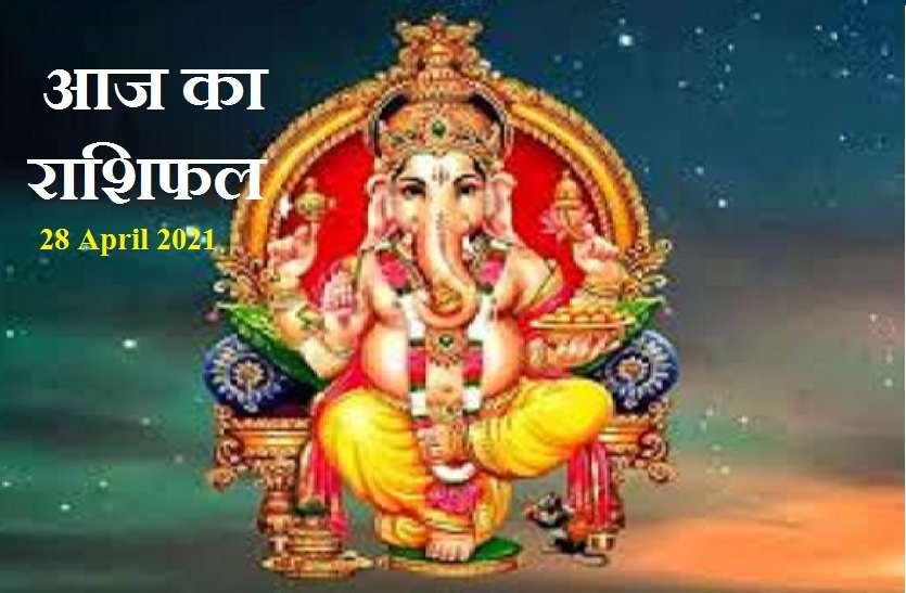 Aaj Ka Rashifal - Horoscope Today 28 April 2021:  कर्क,कन्या,धनु और कुम्भ को आज होगा बड़ा फायदा, जानें कैसे रहेगा आपका बुधवार?