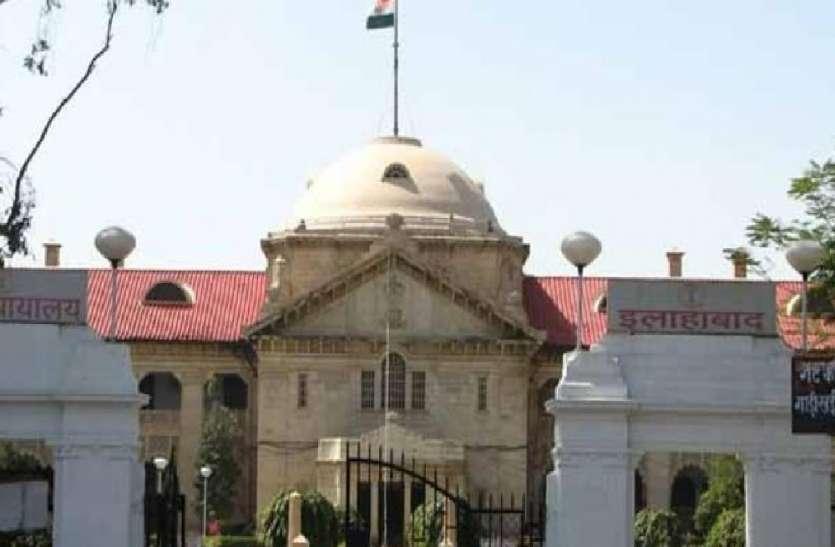 UP की सभी अदालतों में अब होगी सिर्फ वर्चुअल सुनवाई, Allahabad High Court की नई गाइडलाइन जारी