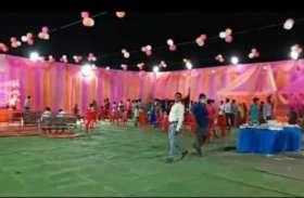 शादी और पार्टी का मजा हो गया किरकिरा, एसडीएम ने शिक्षक समेत 3 पर ठोंका 20 हजार का जुर्माना