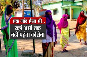 मध्यप्रदेश का एक ऐसा गांव जहां अभी तक नहीं पहुंचा कोरोना, महिलाएं कर रहीं गांव की रखवाली