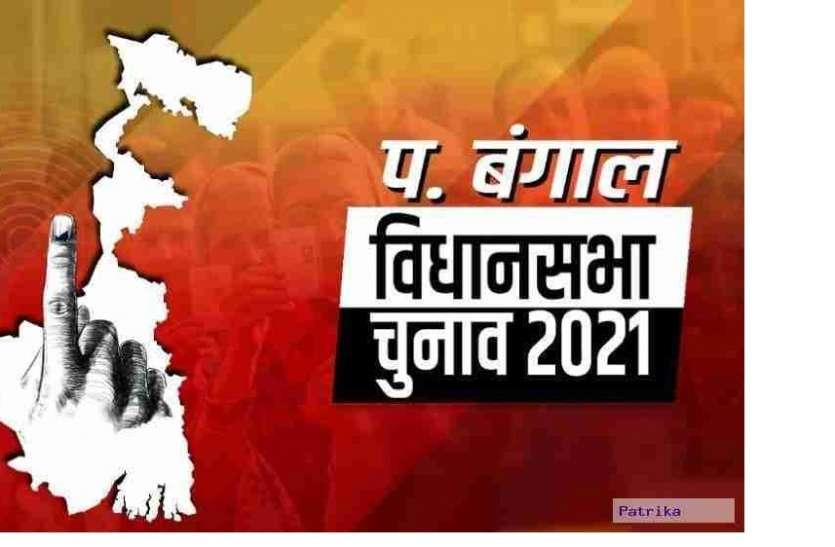 West Bengal Assembly Elections 2021:  अंतिम चरण के चुनाव का प्रचार थमा,  29 अप्रेल को 35 सीटों पर मतदान
