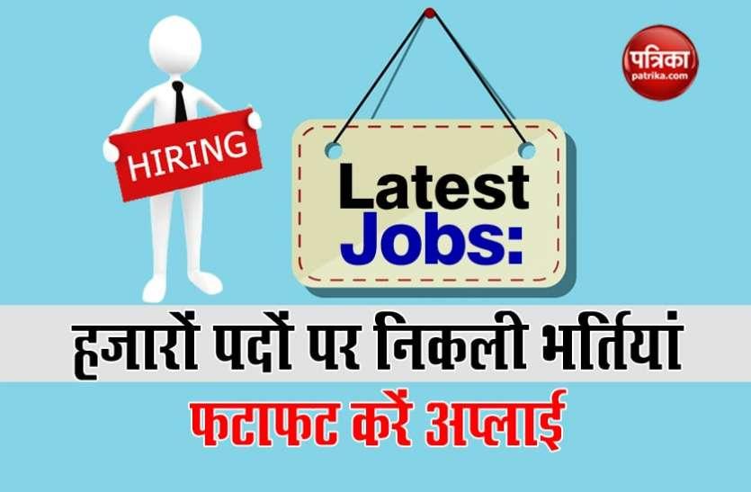 Government jobs: हजारों पदों पर निकली सरकारी नौकरियां, जल्द करें अप्लाई
