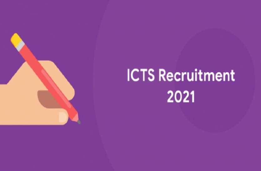 ICTS Recruitment 2021: 07 ट्रेड्समैन, जूनियर इंजीनियर एवं अन्य पदों की वेकेंसी के लिए करें आवेदन
