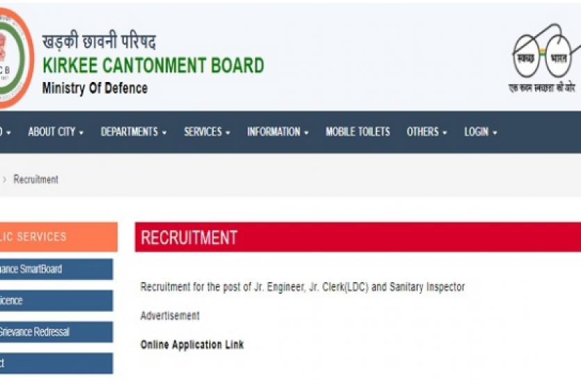 Kirkee Cantonment Board Recruitment 2021: विभिन्न पदों पर निकली भर्ती, जल्द करें अप्लाई