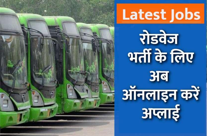Roadways Bharti 2021: डीटीसी में रिक्त पदों पर भर्ती के लिए अब ऑनलाइन आवेदन प्रक्रिया शुरू, ऐसे करें अप्लाई