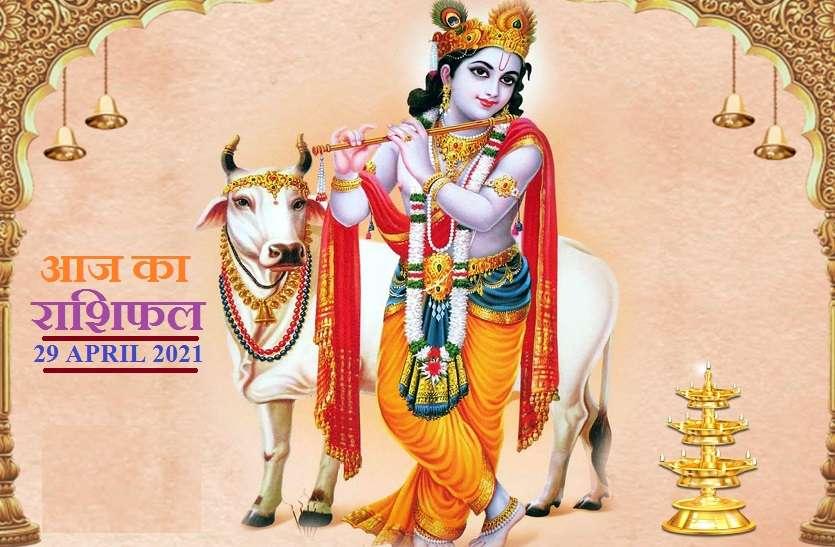 Aaj Ka Rashifal - Horoscope Today 29 April 2021:  आज इन राशियों पर रहेगा भगवान विष्णु का विशेष आशीर्वाद, जानें कैसे रहेगा आपका बृहस्पतिवार?