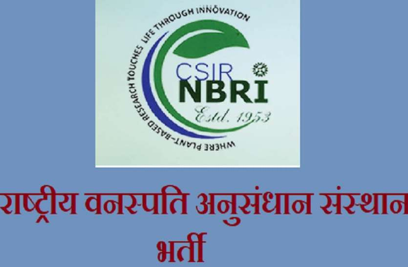 CSIR-NBRI Recruitment 2021: प्रोजेक्ट एसोसिएट और लैब तकनीशियन पदों पर निकली भर्ती, जल्द करें आवेदन