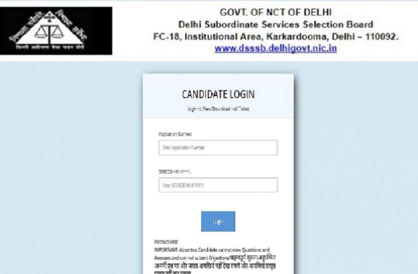 DSSSB Fire Operator Answer Key 2021 : दिल्ली फायर ऑपरेटर भर्ती परीक्षा की उत्तर कुंजी हुई जारी, ऐसे करें डाउनलोड
