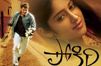 महेश बाबू की 'पोकिरी' की रिलीज को 15 साल पूरे, जानिए इस फिल्म के हिट होने की वजहें