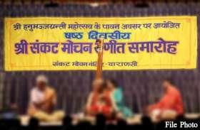 संकटमोचन संगीत समारोह 2021: इस बार मंदिर परिसर में होगा आयोजन, सिर्फ 50 लोग होंगे शामिल