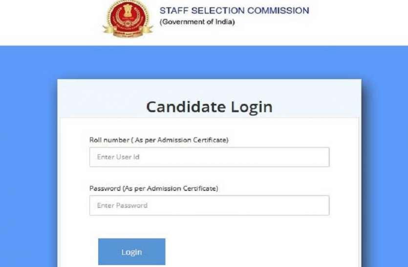 SSC Selection Post Phase 8 Answer Key2020 : एसएससी फेज- 8 भर्ती परीक्षा की फाइनल उत्तर कुंजी जारी, यहां से करें चेक