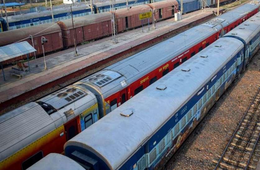 रेलवे ने रद्द की दो दर्जन से अधिक ट्रेनें, अगले आदेश तक नहीं चलेगी यह ट्रेनें, देखें लिस्ट