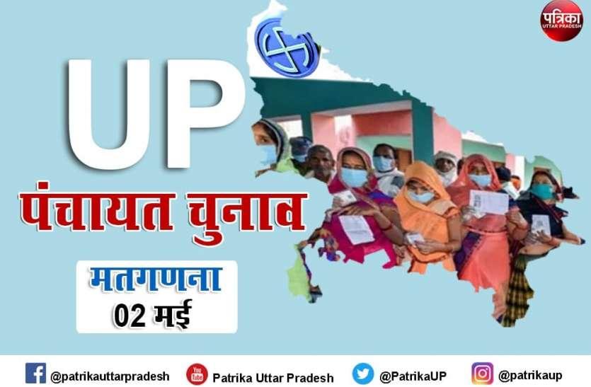 UP Panchayat Election 2021: यूपी पंचायत चुनाव मतगणना की तैयारियां, नियम में क्या हुए हैं बदलाव, किन पदों का पहले आएगा परिणाम