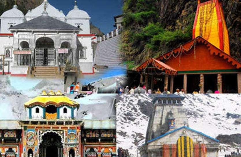 Char Dham Yatra 2021:  कोरोना के चलते उत्तराखंड सरकार का बड़ा फैसला, निलंबित की चार धाम यात्रा