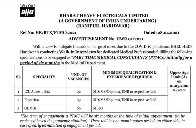 Bhel recruitment 2021: 13 PTMC स्पेशलिस्ट और सुपर स्पेशलिस्ट पदों पर भर्ती, जल्द करें अप्लाई