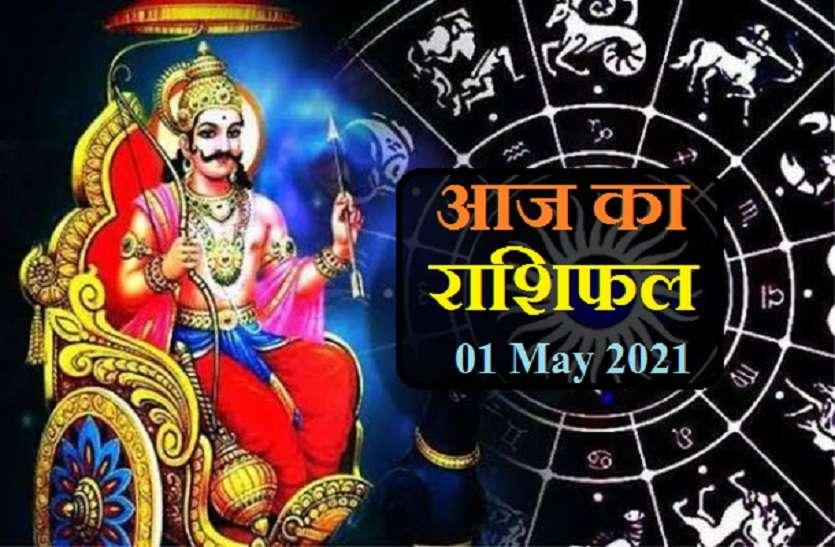 Aaj Ka Rashifal - Horoscope Today 01 May 2021:  मंगल की राशि वालों का चमकेगा भाग्य, शनि राशि वालों को करना होगा इंतजार, जानें कैसे रहेगा आपका शनिवार?
