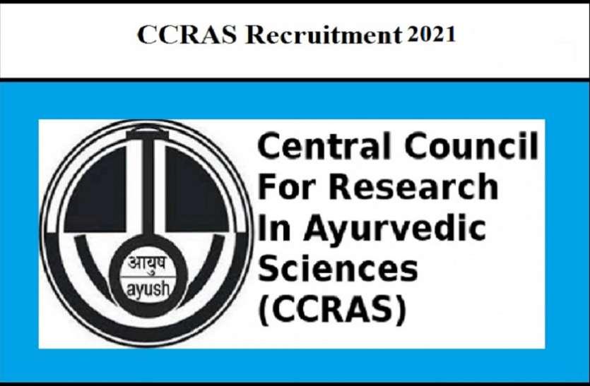 CCRAS Recruitment 2021: सीनियर रिसर्च फेलो पदों की भर्ती के लिए जारी हुआ नोटिफिकेशन, अंतिम तिथि नजदीक