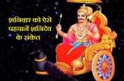 शनि देव का दिन है शनिवार: इस दिन ऐसे समझें न्याय के देवता के शुभ इशारे