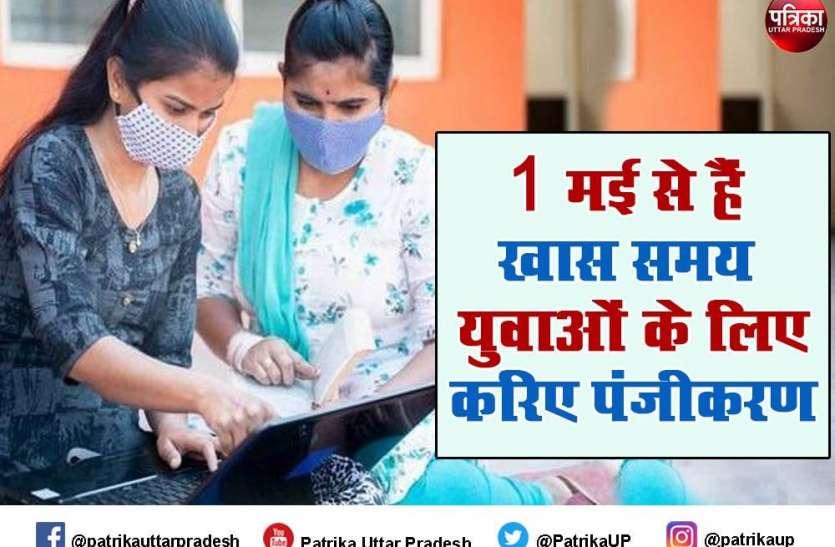 18 से अधिक उम्र वालों को आज भी टीका नहीं, राज्य शासन से नहीं आई गाइडलाइन