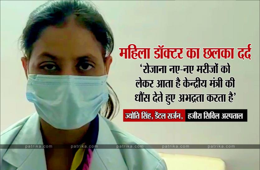 छुटभैय्या नेता की हरकतों से परेशान महिला डॉक्टर का सोशल मीडिया पर छलका दर्द, देखें वीडियो