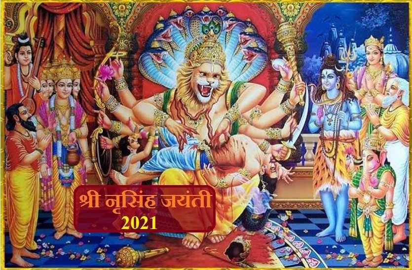 Vaishakh shukla chaturdashi 2021: श्री नृसिंह जयंती कब है? जानें पूजा विधि और कथा