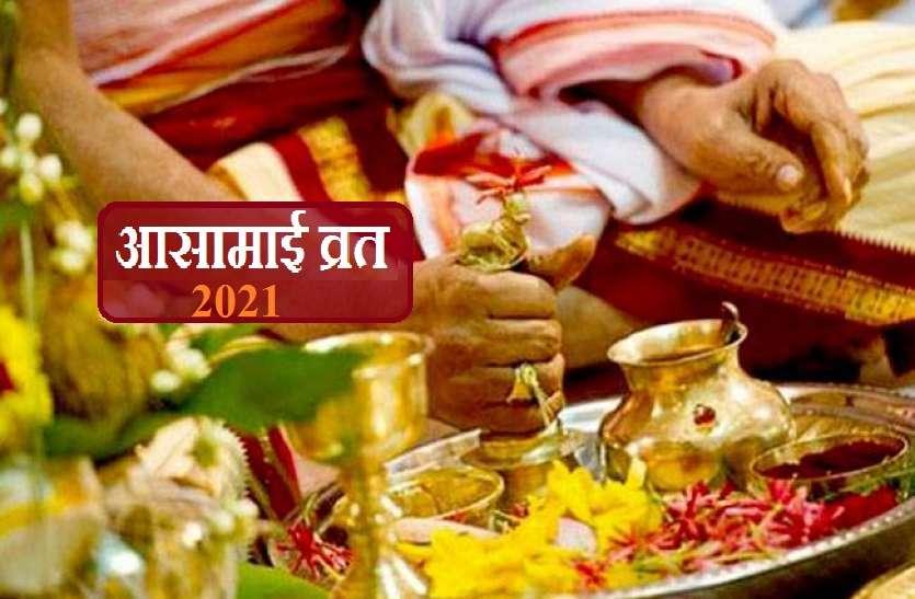 Puja Path : वैशाख के पहले रविवार को करें आसामाई पूजा, जीवन की हर आशा होगी पूरी