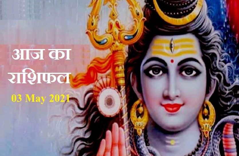 Aaj Ka Rashifal - Horoscope Today 03 May 2021:  चंद्र का प्रभाव इन 6 राशियों को दिलाएगा जीत, जानें कैसे रहेगा आपका सोमवार?