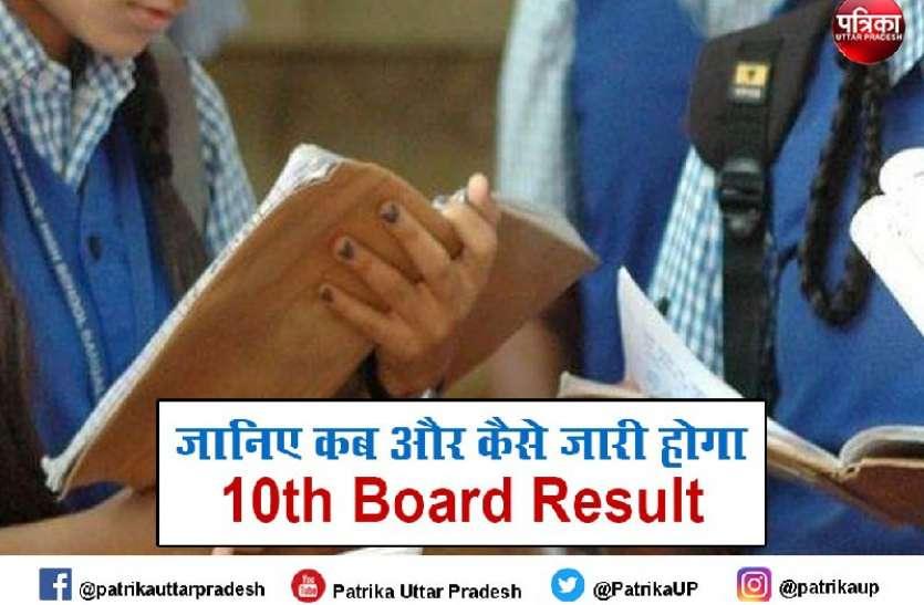 CBSE 10th Board Result: जानिए कब और कैसे जारी होगा 10वीं का रिजल्ट, नोटिफिकेशन जारी