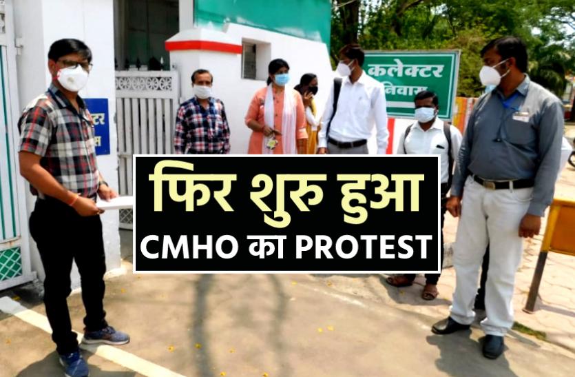 CMHO के खिलाफ फिर से विरोध प्रदर्शन शुरु, संविदा कर्मचारियों ने कलेक्टर को सौंपकर लगाए गंभीर आरोप