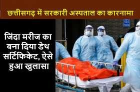 बड़ी लापरवाही: हमनाम की मौत, जिंदा मरीज का बना दिया डेथ सर्टिफिकेट