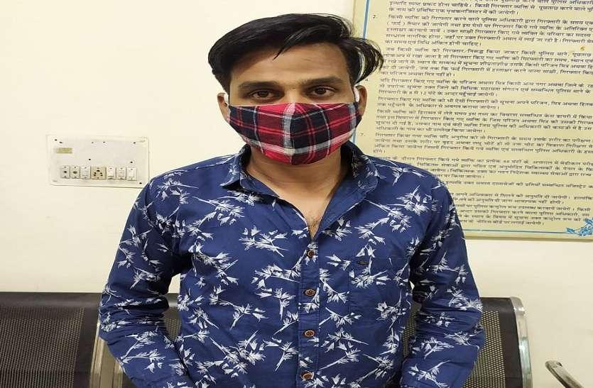 नौकरी का झांसा देकर ठगी करने वाला आरोपी गिरफ्तार