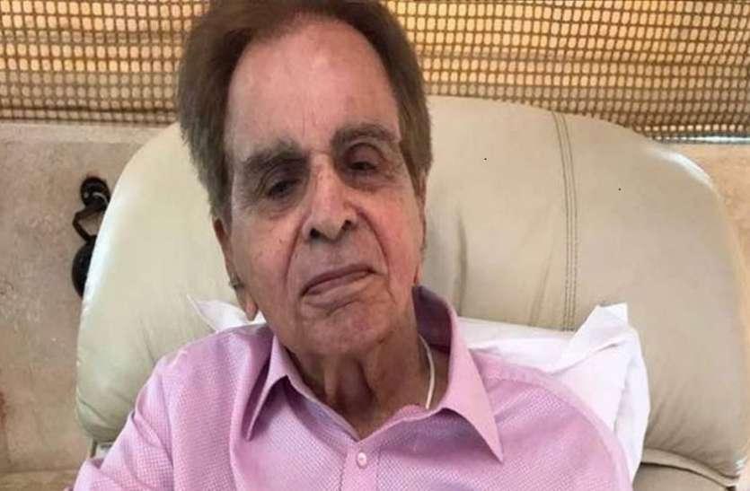 अस्पताल में भर्ती हुए सुपरस्टार दिलीप कुमार