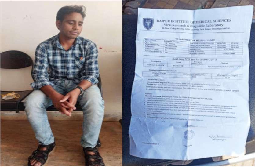 Raipur Crime News: कोरोना की फर्जी रिपोर्ट देने वाला नकली लैब टेक्निशियन पकड़ाया