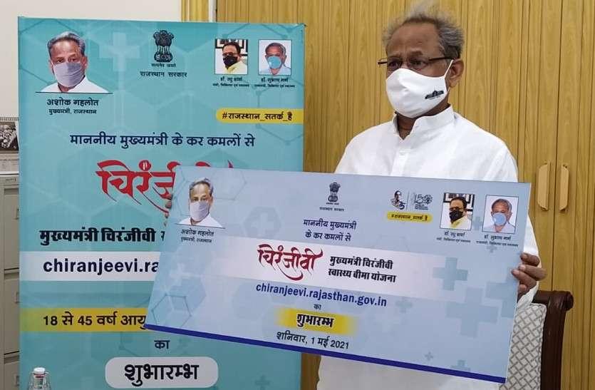 मुख्यमंत्री चिरंजीवी योजना से बड़े अस्पतालों का सोशल डिस्टेंस, कैसे मिलेगा उपचार