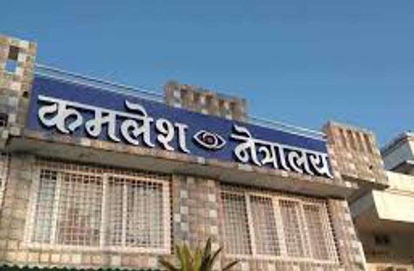 आंख के अस्पताल में 500 से 1000 रुपए में 18 प्लस वालों को लग रहा था Vaccine, प्रशासन ने किया सील