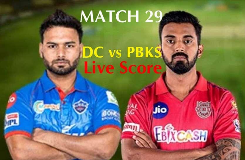 IPL 2021, PBKS vs DC Live Cricket Score: पंजाब किंग्स को 7 विकेट से हराकर प्वाइंट़्स टेबल में नंबर-1 बनी दिल्ली कैपिटल्स