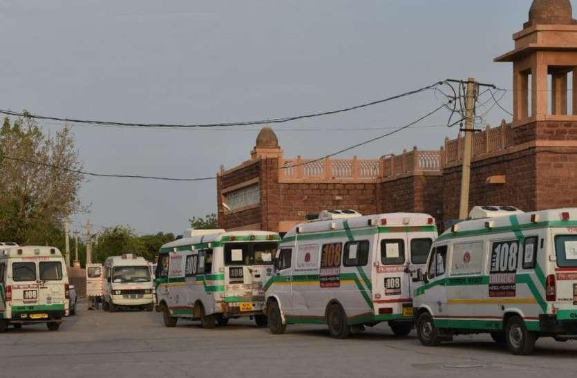 मंडोर अस्पताल के 13 कोरोना मरीजों को लेने के लिए आई 9 एम्बुलेंस खाली लौटी