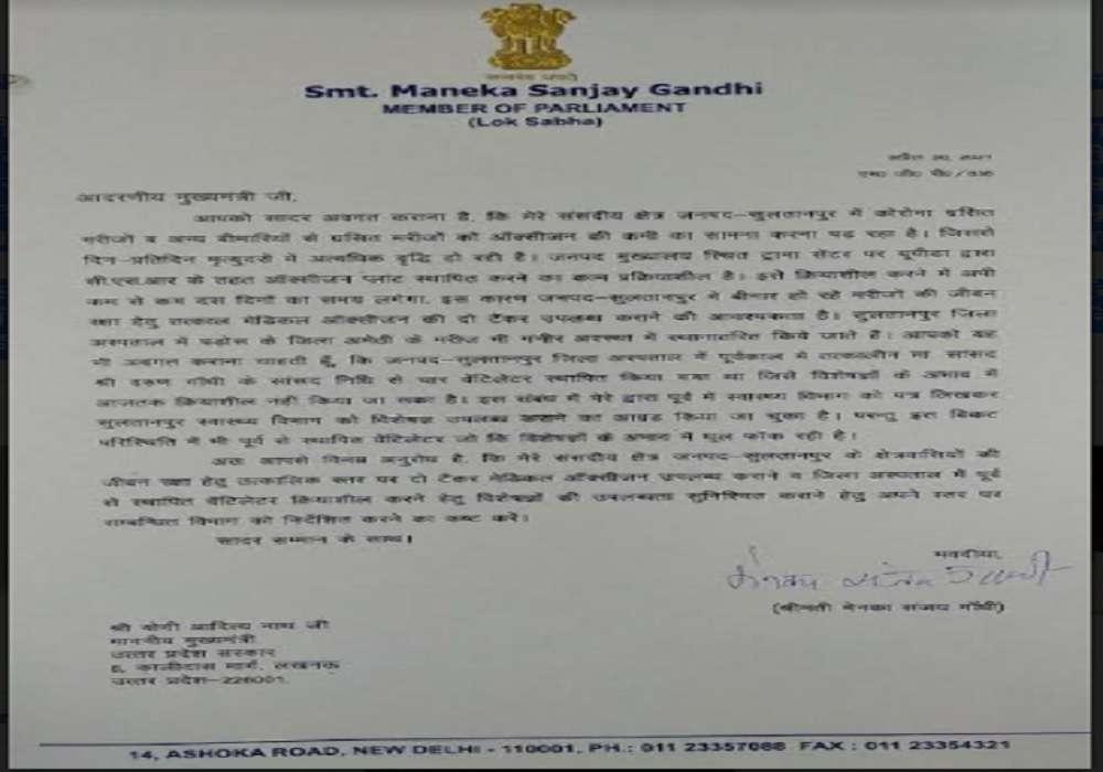 सुलतानपुर के लिए दो टैंकर आक्सीजन व वेंटिलेटर विशेषज्ञ डॉक्टर उपलब्ध कराएं सीएम योगी : सांसद मेनका गांधी