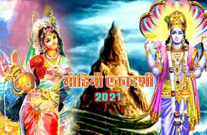 Mohini Ekadashi 2021 : इस शुक्ल पक्ष की एकादशी तिथि पूजा व व्रत करने से पूरी होंगी मनचाही कामनाएं