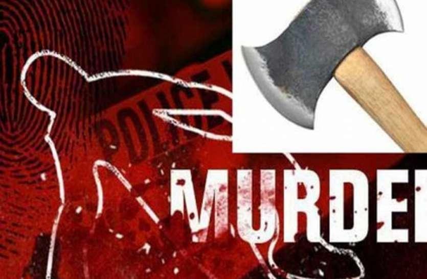 पुलिस समझाइश देकर लौटी ही थी कि युवक ने सो रहे चचेरे ससुर की कुल्हाड़ी मारकर कर दी नृशंस हत्या