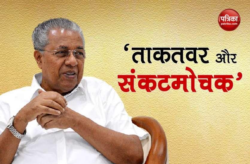 Kerala Election Results 2021: पी विजयन के इस भरोसे ने 2 साल में बदल दिया 40 साल का इतिहास