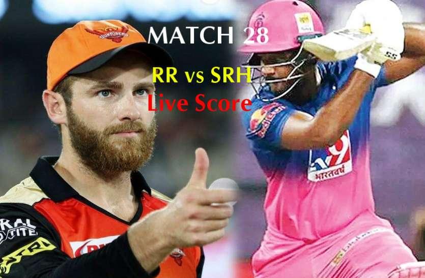 IPL 2021, RR vs SRH Live Cricket Score: SRH को 55 रनों से हराकर अंक तालिका में 5वें स्थान पर पहुंची RR