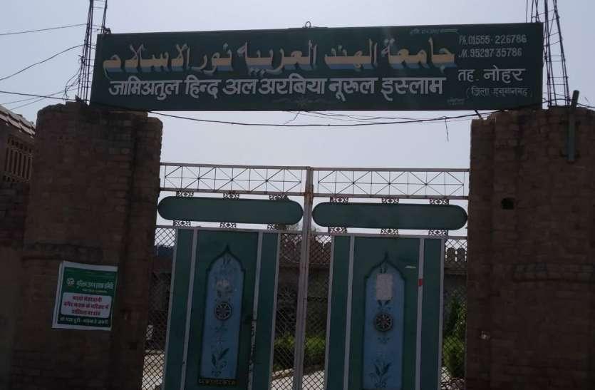 हनुमानगढ़ जिले में मदरसा, नाम चर्चा घर व वृद्धाश्रम में बनेगा कोविड केयर सेंटर